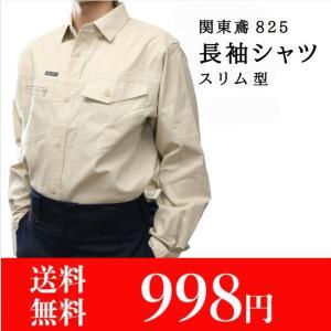 送料無料 関東鳶 ボタンシャツ SALE 998円 作業着 825|tobiwarabiueda