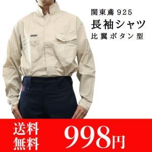 送料無料!関東鳶925比翼長袖シャツ SALE998円!|tobiwarabiueda