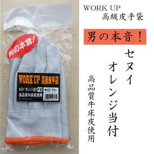 背縫い皮手 WORK UP オレンジ 当付  皮手袋 tobiwarabiueda