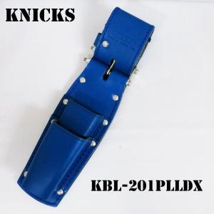 KNICKS ニックス チェーン式親子2段ペンチホルダーLLタイプ青 作業工具 KBL-201PLLDX|tobiwarabiueda