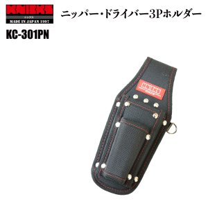KNICKS ニックス EVA内蔵型 ニッパードライバー3Pホルダー 作業工具 KC-301PN|tobiwarabiueda