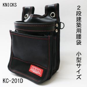 KNICKS ニックス 2段建築用腰袋(ナイロン小型) 作業工具  KC201D|tobiwarabiueda