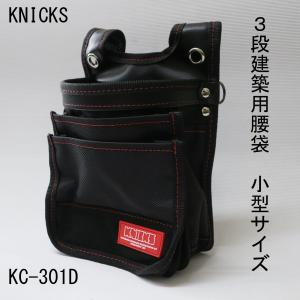 KNICKS ニックス 3段建築用腰袋(ナイロン小型) 作業工具 KC-301D|tobiwarabiueda