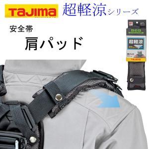 【タジマ】超軽涼肩パッド tobiwarabiueda