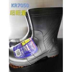 喜多 超軽量EVAラバーショート長靴 作業靴 安全靴 防水靴 耐油靴 KR-7050|tobiwarabiueda