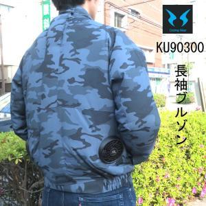 空調服 KU90300長袖ブルゾンミニチェックと迷彩 ポリ100%  アタックベース |tobiwarabiueda