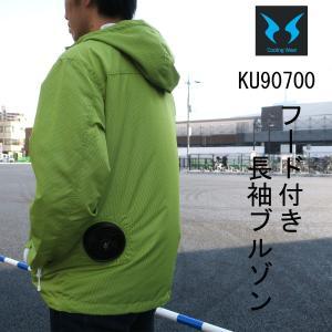 空調服 KU90700フード付き長袖ブルゾン アタックベース 空調風神服|tobiwarabiueda