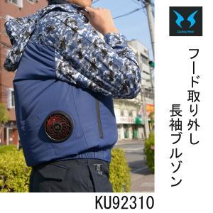 空調服 KU92310フード取り外し長袖ブルゾン アタックベース|tobiwarabiueda
