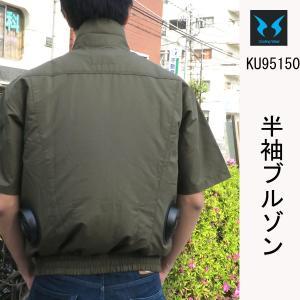空調服 KU95150半袖ブルゾン アタックベース|tobiwarabiueda