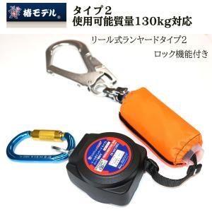 椿モデル タイプ2 130kg対応 リール式ランヤードロック機能付き 作業工具|tobiwarabiueda