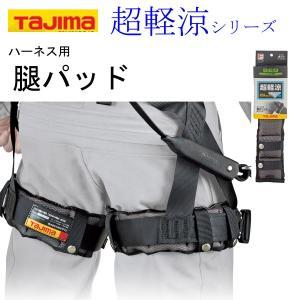 【タジマ】超軽涼腿パッド tobiwarabiueda