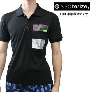 ネオテライズ103 半袖ポロシャツ  #体感せよこの着心地を |tobiwarabiueda