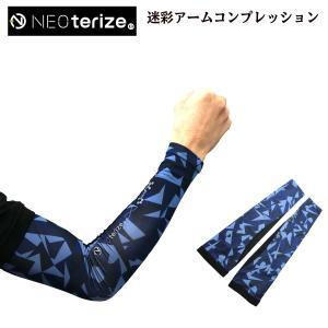 ネオテライズ118 迷彩アームコンプレッション ブラック×迷彩ブルー #体感せよこの着心地を |tobiwarabiueda