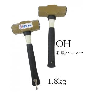 OHセットウハンマー1.8kg