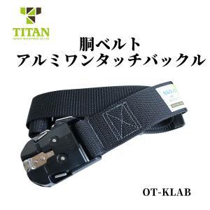 TITAN タイタン 胴ベルト 紺 OT-KLAB-NB|tobiwarabiueda