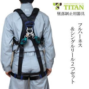 墜落制止用器具 タイタン PANGAEAフルハーネスMサイズとシングルリール2こセット |tobiwarabiueda