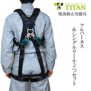 TITAN タイタン PANGAEA フルハーネス Mサイズ リコロ シングルリール 2個セット 墜落制止用器具 新規格 安全帯 tobiwarabiueda
