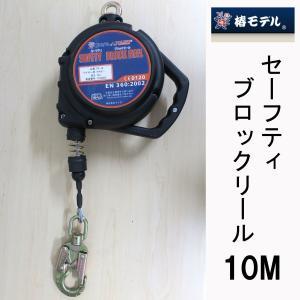 高所作業に安全を確保するための器具です。  本製品は1人用として作られております。 対応重量は150...
