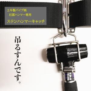 吊るすんです。土牛製パイプ柄石頭ハンマー専用ステンハンマーキャッチ|tobiwarabiueda