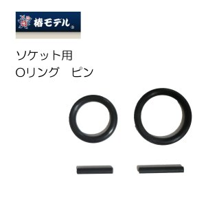 椿モデル ソケット用ピン Oリング 作業工具|tobiwarabiueda