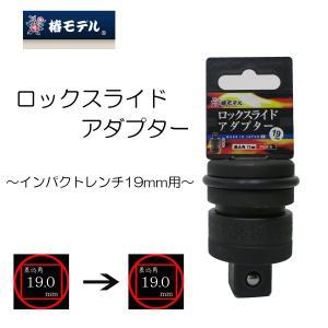 椿モデル ロックスライドアダプター インパクトレンチ19mm用 作業工具|tobiwarabiueda