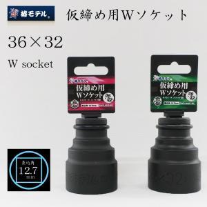 椿モデル 仮締め用Wソケット〜36×32〜 作業工具|tobiwarabiueda