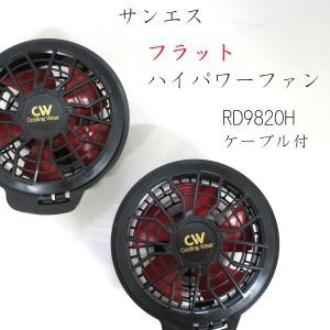 空調服専用 サンエス RD9820H フラットハイパワーファン ファン2個 ケーブル付|tobiwarabiueda