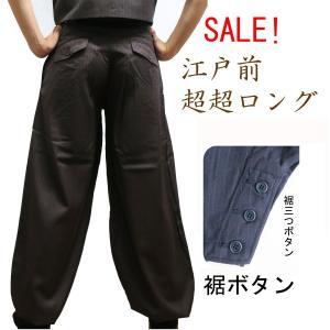 sale!関東鳶 江戸前超超ロング7440F tobiwarabiueda