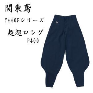 sale! 超超ロング7440Fシリーズ tobiwarabiueda