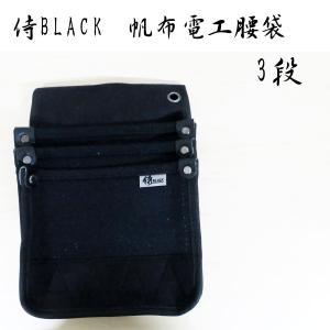 【侍black】帆布電工腰袋3段 黒|tobiwarabiueda