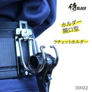 侍ブラック ラチェットホルダー ベルト幅60mmまで対応 30022 工具差し 作業工具|tobiwarabiueda