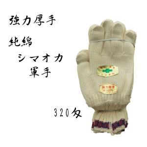 シマオカ軍手 320匁 1.2kg|tobiwarabiueda