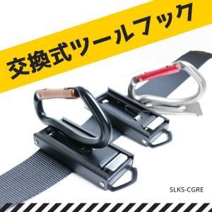 ツールバンク HOOKS 交換式軽量アルミツールフック SLKS-CGRE 作業工具 工具差し|tobiwarabiueda