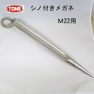 TONE シノ付き メガネレンチ SMN-22 作業工具|tobiwarabiueda