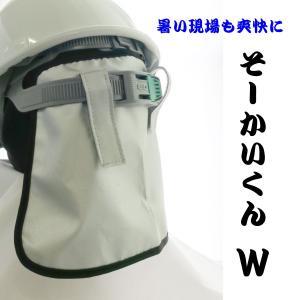 Prop プロップ そーかいくんW|tobiwarabiueda