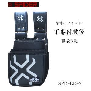 スパイダー腰袋3段丁番付|tobiwarabiueda
