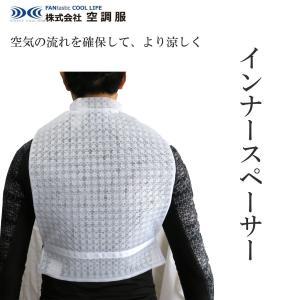 空調服 インナースペーサー|tobiwarabiueda