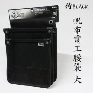 侍BLACK 帆布電工腰袋大|tobiwarabiueda