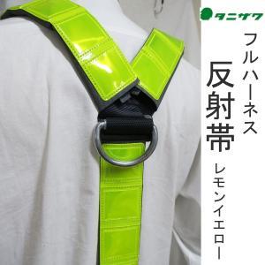 【タニザワ】フルハーネス用反射帯 tobiwarabiueda