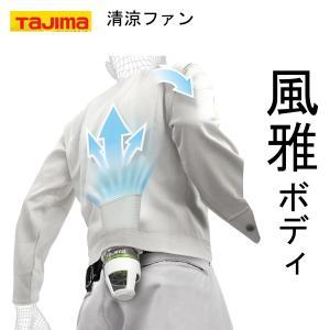 着る服を選ばない 背中に涼風送りますタジマ 風雅ボディフルセット|tobiwarabiueda