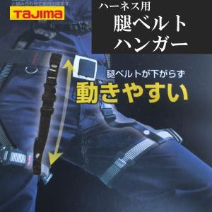 タジマ 腿ベルトハンガー tobiwarabiueda