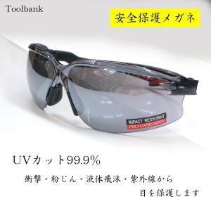 安全保護メガネ。  UVカット99.9%、曇り止め  衝撃・粉じん・液体飛沫・紫外線などから目を保護...