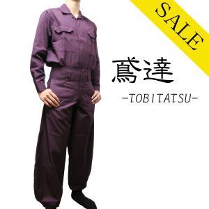 鳶達 エンジ上下セット(オープンシャツと三つ釦超ロング)TB101 tobiwarabiueda