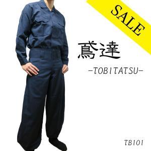 鳶達 ネイビーTB101 下だけの販売になります 三釦超ロング tobiwarabiueda