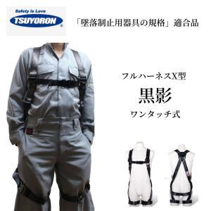 墜落制止用器具 ツヨロン TH-504 背中X型|tobiwarabiueda