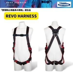 墜落制止用器具 ツヨロン レヴォハーネス TH-508 表側:黒 裏側:赤 腿ワンタッチ 背中X型|tobiwarabiueda