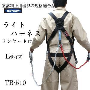 墜落制止用器具 ツヨロン ライトハーネスとランヤードのセット TH510 ブラック Lサイズ|tobiwarabiueda