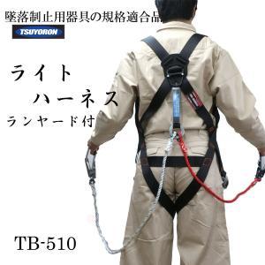墜落制止用器具 ツヨロン ライトハーネスとランヤードのセット TH510 ブラック Mサイズ|tobiwarabiueda