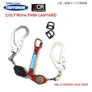 ツヨロン ツインランヤードCRリトラ コルトリトラ カラビナタイプ THL-2-CR93SV-21KS-2R23|tobiwarabiueda