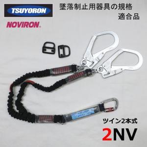 「墜落制止用器具の規格」適合品 ツヨロン ツインランヤードノビロン カラビナタイプ|tobiwarabiueda